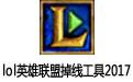lol英雄联盟掉线工具2017 v6.6官方版