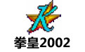 拳皇2002简体中文版