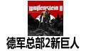 德军总部2新巨人免安装中文正式版