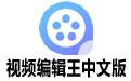 视频编辑王中文版v1.2.9 中文破解版