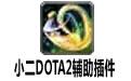 小二DOTA2辅助插件 Ver42免费版