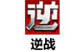 逆战v1.0.1.30官方最新版