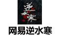 网易逆水寒v2.0.4828 官方最新版