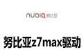 努比亚z7max驱动官方版