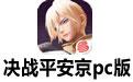 决战平安京pc版官方版v1.6