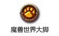 魔兽世界大脚 v5.1.2.7全英雄版