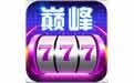巅峰娱乐棋牌手机版v1.2.0 安卓版
