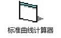 标准曲线计算器v1.50.21官方版