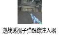 逆战透视子弹跟踪注入器 V1.0最新版