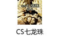CS七龙珠v2.4最新版