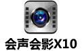 会声会影X10(视频制作软件)v10.0.0.137简体中文版