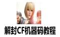 解封CF機器碼教程 (語音教程內附軟件)