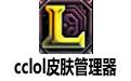 cclol皮肤管理器 v1.9.5 官方最新版
