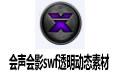 会声会影swf透明动态素材1080款