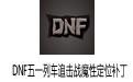 DNF五一列車追擊戰魔性定位補丁 綠色版