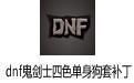 dnf鬼劍士四色單身狗套補丁 綠色版
