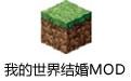 我的世界结婚MOD v1.7.10免费版