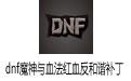 dnf魔神与血法红血反和谐补丁 绿色版