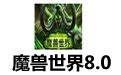 魔兽世界8.0 官方客户端