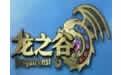 龙之谷官方下载v316 官网最新版