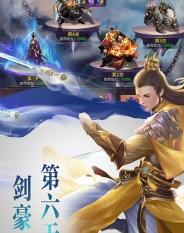 江湖侠客令-剑雨江湖 V1.0 至尊版