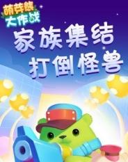 萌芽熊大作战 红包版