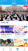 学在汉中v2.0.3 安卓版