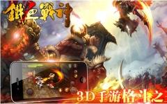 铁血战神iPhone版V2.0.4 官方版