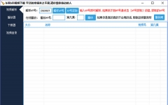 bilibili视频下载v1.0.0.1免费版