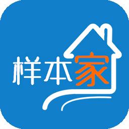 样本户之家  V1.0.0.44 安卓版
