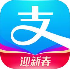 2019支付寶集五福 V10.1.55 隻果版