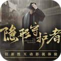 隐形守护者破解版 V1.0 中文版