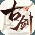 古劍奇譚二之劍逐月華 V2.0.1 BT版