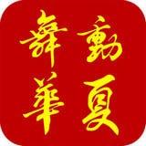 舞动华夏v2.1.1 安卓版