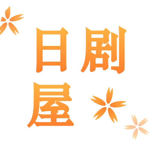 日劇屋 V1.0.0 安卓版