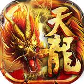 天龍 V1.4 經典版