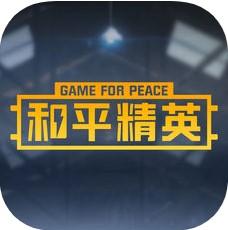 和平精英瞄準透視V2.9.7.5 隻果版
