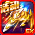 ?#20570;�EX(星际大战)v2.3 安卓版