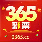365彩票V1.0 手机版