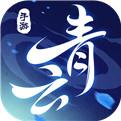 青云决v1.7.4 安卓版