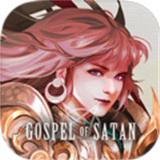 撒旦之夜v2.7.0 安卓版