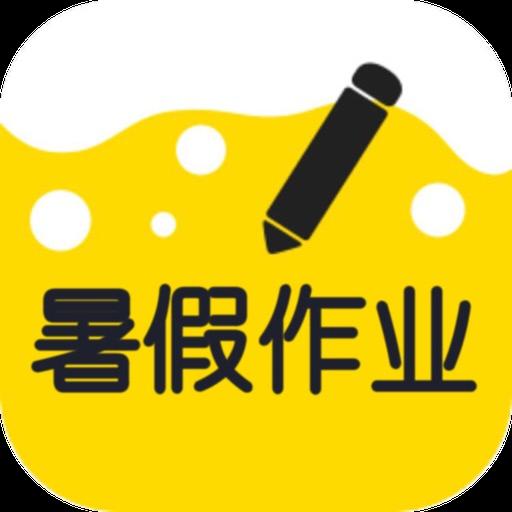 暑假作业答案2019V1.2 安卓版