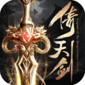 新倚天剑记v3.5.0 安卓版
