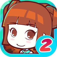 皇后成长计划2  v1.2.6 iOS版