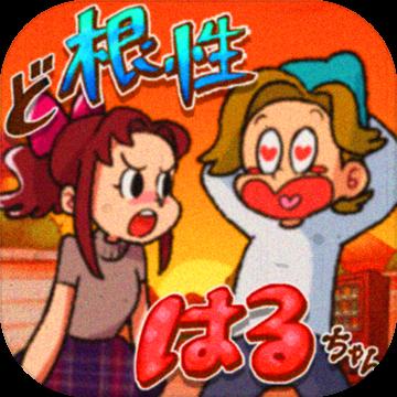 超级女汉子小春v1.05 安卓版