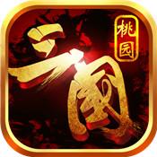 桃园三国V1.2.27 最新版