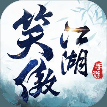 新笑傲江湖 V0.7.0 安卓版