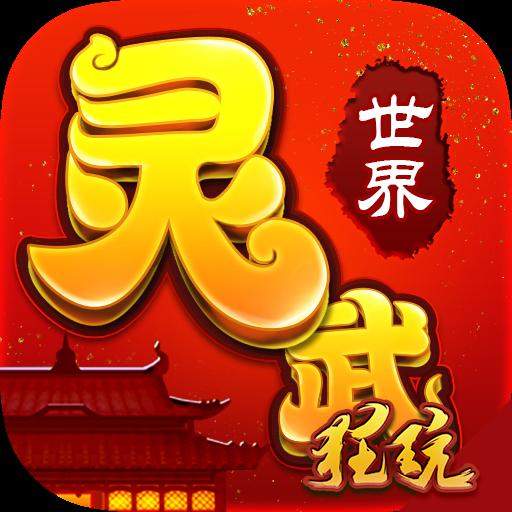 灵武世界  V1.0.8 安卓版