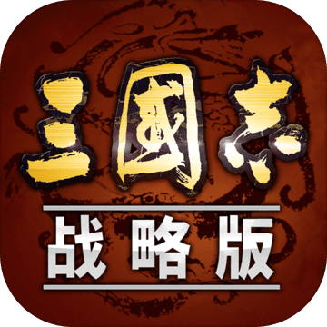 三国志·战略版 V2001 安卓版