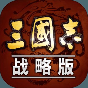 三国志战略版 汉化版